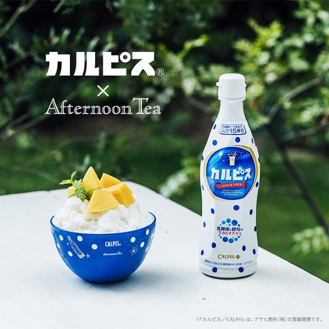 6/29~「カルピス」×「Afternoon Tea」コラボレーションがスタート。 七夕気分を盛り上げるキャンペーンやイベント開催!