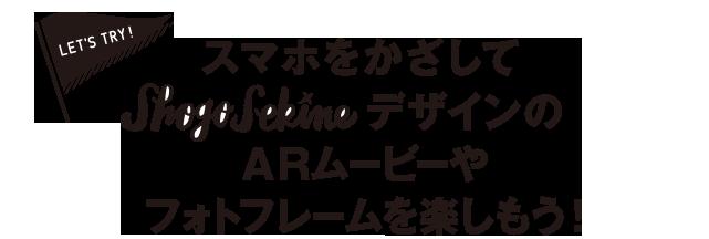 スマホをかざしてshogo Sekineデザインのarムービーやフォトフレームを楽しもう Instagram投稿キャンペーンも実施します Afternoon Tea