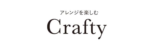 アレンジを楽しむ Crafty