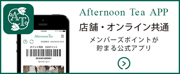 Afternoon tea APP 店舗・オンライン共通 MEMBERS POINT