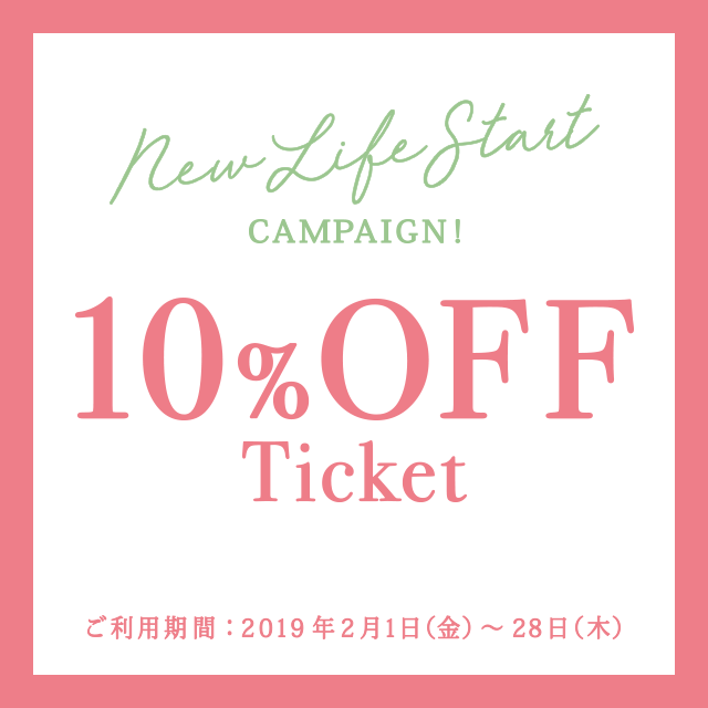 12/26~New Life Start CAMPAIGN開催!