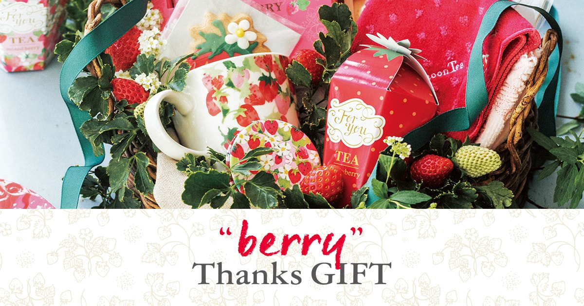 """berry"" Thanks GIFT"